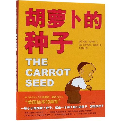 The Carrot Seed 胡萝卜的种子 (Hardcover)