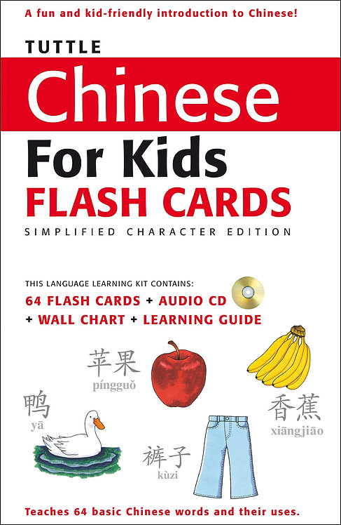 Chinese for Kids Flash Cards (Simplified Character Edition)