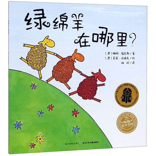 Where is the Green Sheep? 绿绵羊在哪里? (Paperback)