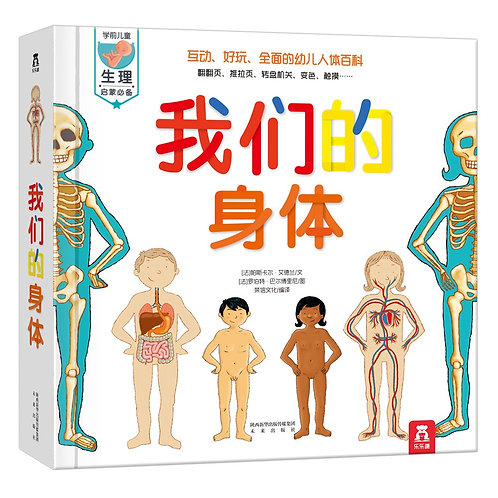 Our Body: Lift A Flap Book 我们的身体 (Hardcover)