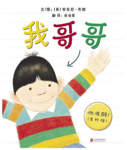My Brother 我哥哥 (Hardcover)