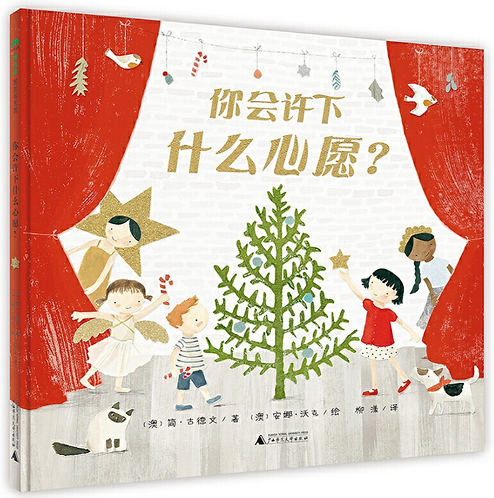 What Do You Wish For? 你会许下什么心愿? (Hardcover)