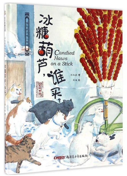 Candied Haws on a Stick 冰糖葫芦,谁买? (Hardcover)