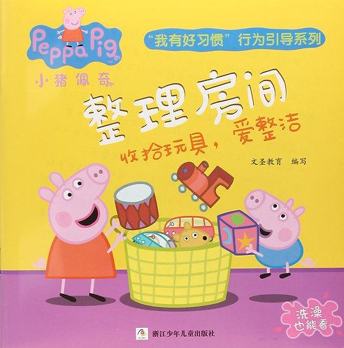 "Peppa Pig: Tidy Up Room 小猪佩奇""我有好习惯""行为引导系列:整理房间(收拾玩具爱整洁) (Chinese) Paperback"