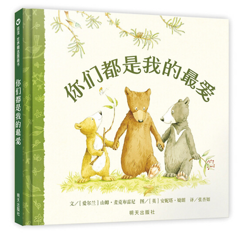 You're All My Favourites 你们都是我的最爱 (Hardcover)