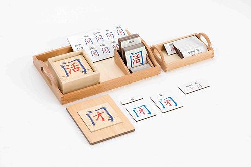 Radical Advance-Radical 门 部首进阶-部首门含盒子