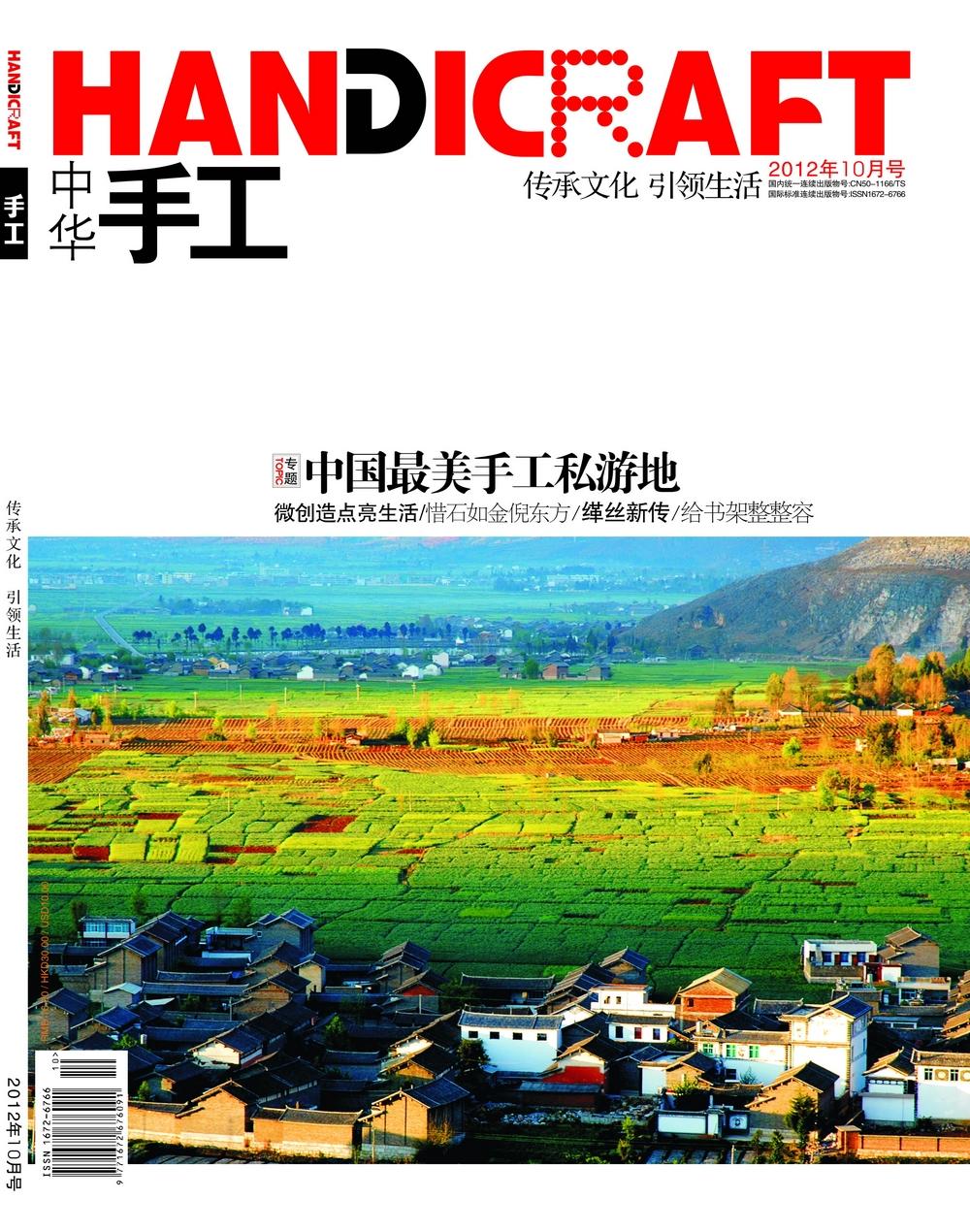 Handicraft-China