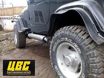 Выхлопная система Jeep