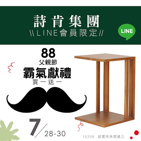 LINE-父親節-T-1.jpg
