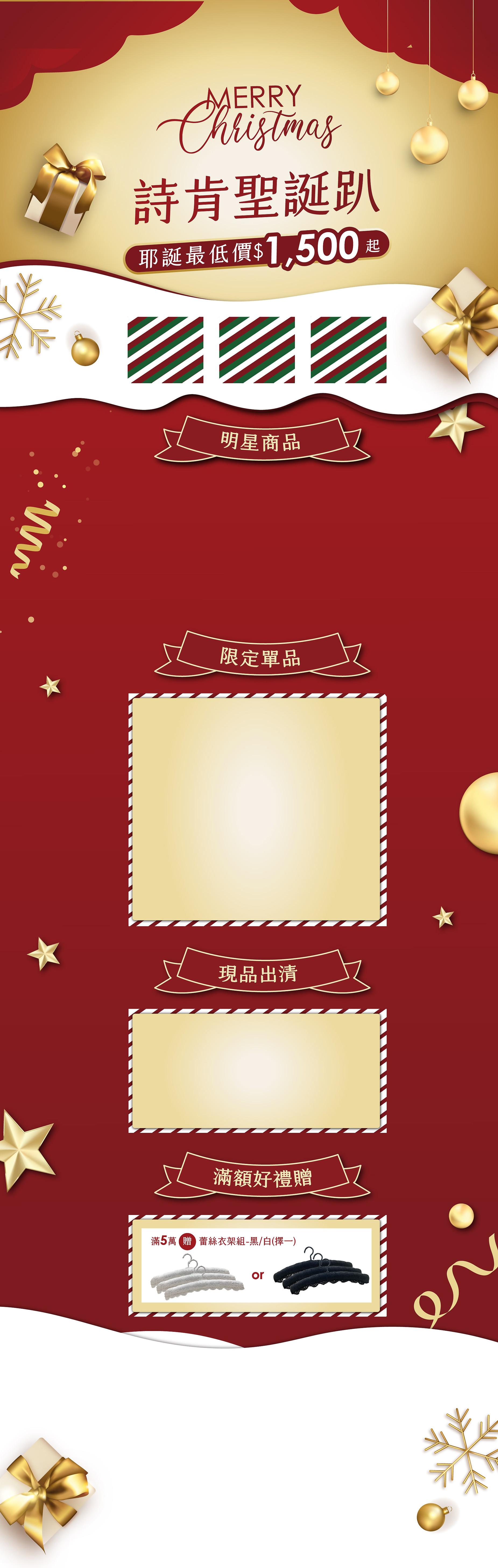 201215-耶誕季_scanteak.jpg