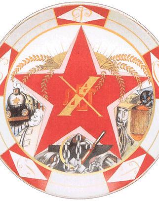 Фарфоровая тарелка с надписью «X лет» на