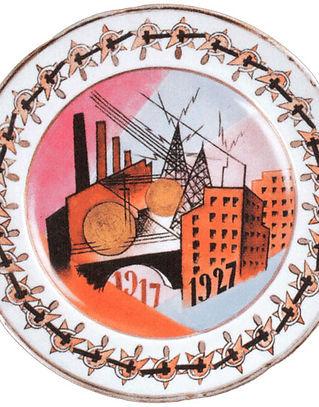 Блюдо с надписью 1917-1927