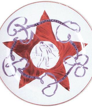 Тарелка Красная звезда