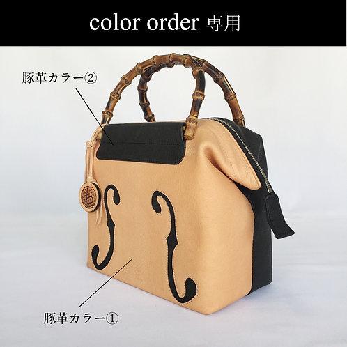 【カラーオーダー専用】革鯉口(Fーhole)