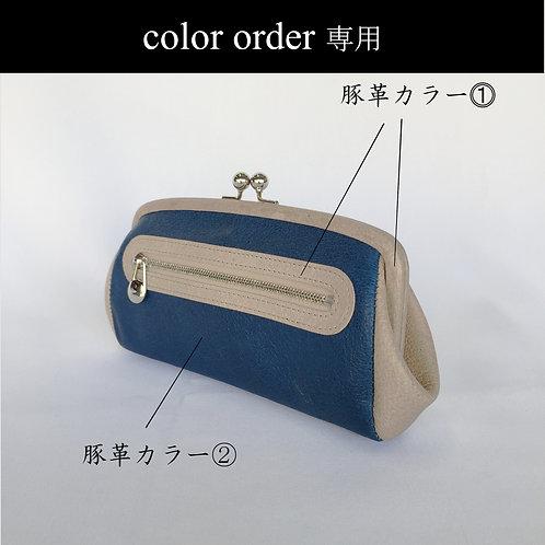 【カラーオーダー専用】大廻