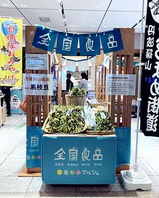 zenkoku_ryohin_p2_05.jpg