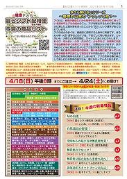 配相便リスト20210417a_ページ_01_500.jpg