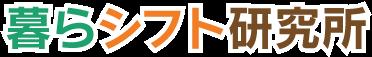 暮らシフト研ロゴ-01.png