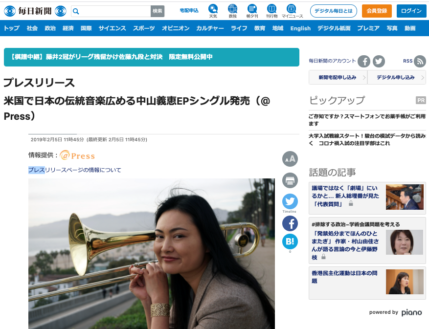 Mainichi Shimbun - February 5, 2019