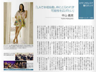 Article - Weekly LALALA