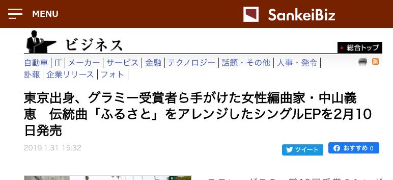 Sankei Biz - January 31, 2019