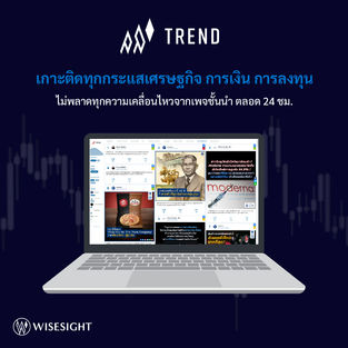 Wisesight Trend Investment