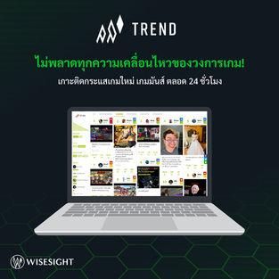 Wisesight Trend Gaming