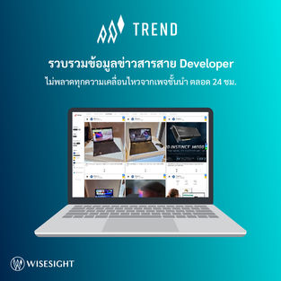 Wisesight Trend development