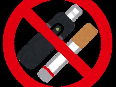 敷地内禁煙について