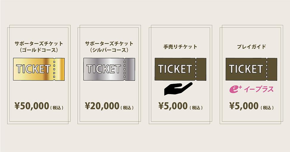 チケット券種.png