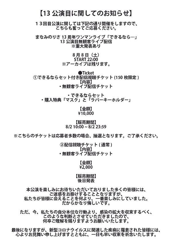 公演告知-05.jpg