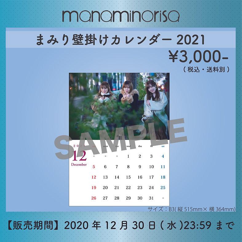 カレンダー告知画像_2.jpg