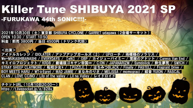 10月30日Killer Tune SHIBUYA 2021 SP.jpg