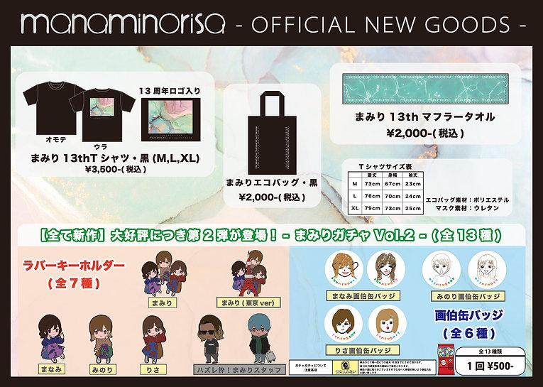 new goods告知.jpg