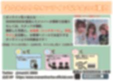 オンライン写メ会告知画像_アートボード 1.jpg