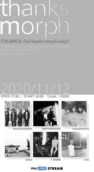 1010解禁_TMFES1112(1).jpg