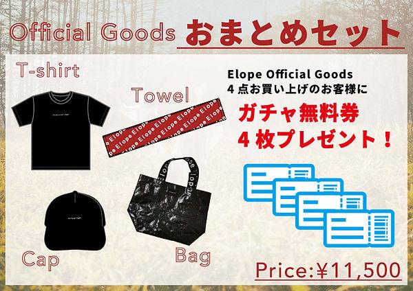 14th-Goods-POP-おまとめ.jpg