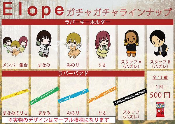 14th-Goods-POP ガチャ.jpg