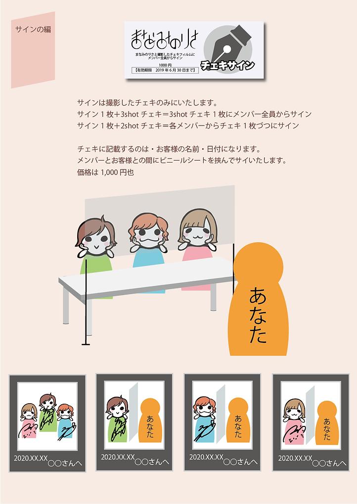 2020まみり特典会レギュ-02.png