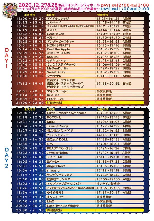 201227_28お客様公開用_time table.jpg