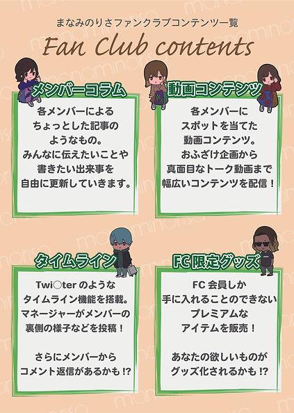 公式FC告知画像-03.jpg