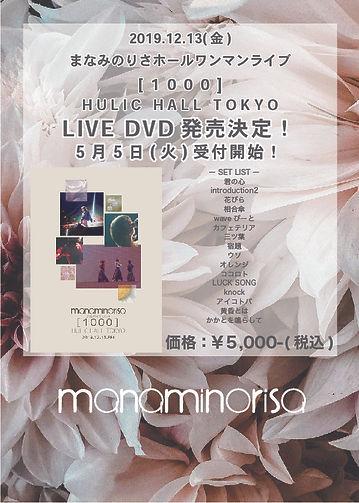 DVD告知画像-01.jpg