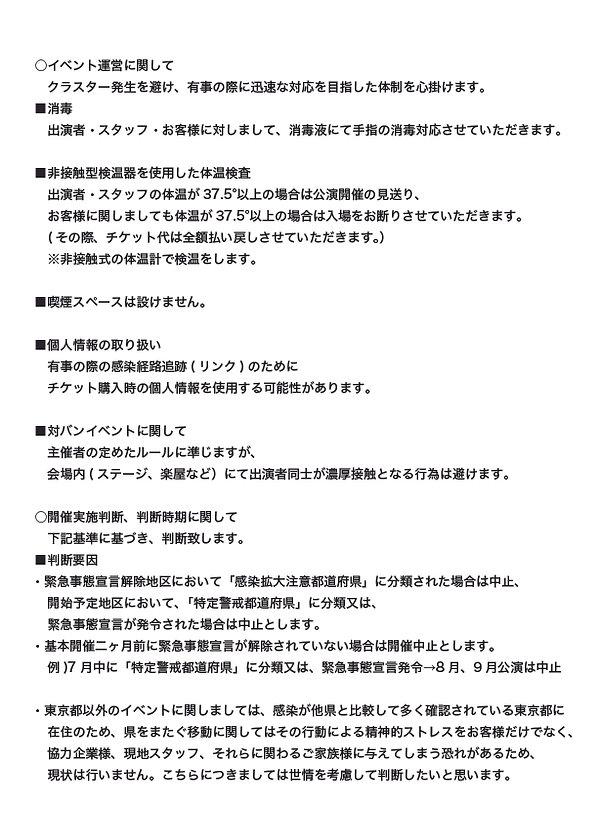 コロナガイドライン-02.jpg