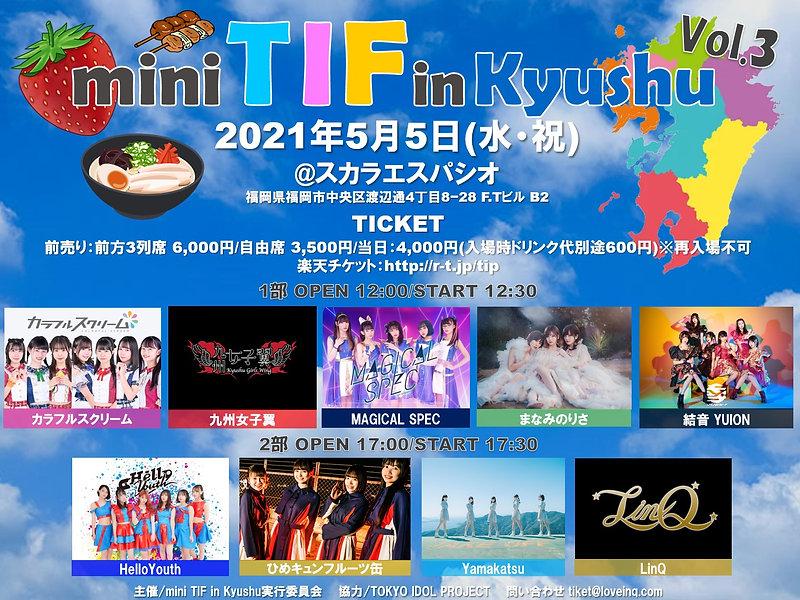 mini TIF in Kyushu vol_0.3.jpg