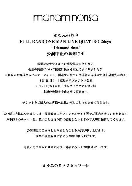 クアトロ開催中止のお知らせ.jpg
