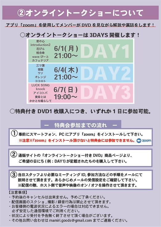 DVD告知画像-03.jpg