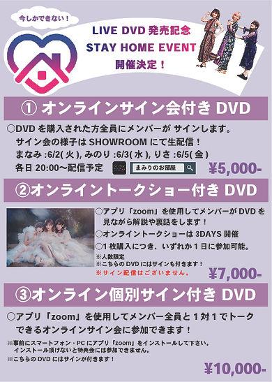 DVD告知画像-02.jpg