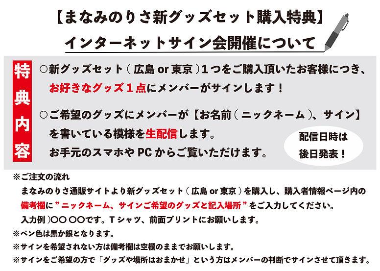ネットサイン会.jpg