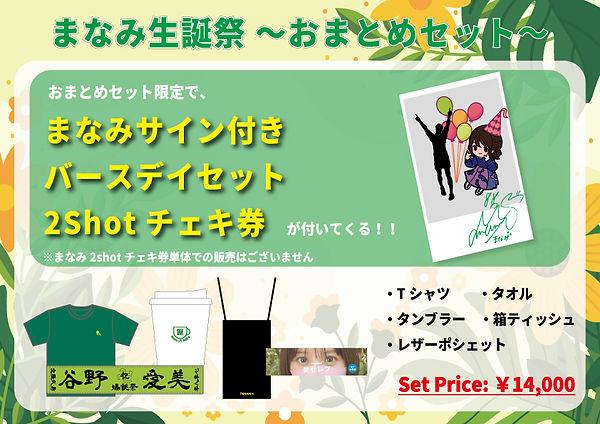 おまとめセットPOP.jpg