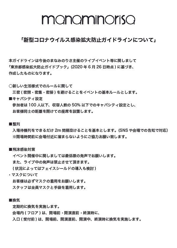 コロナガイドライン1.jpg